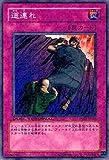 【シングルカード】遊戯王DT 道連れ ノーマル DT02-JP046