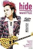 hide word FILE (カリスマの言葉シリーズ # 21)