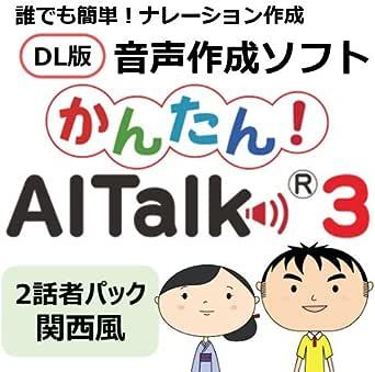 かんたん! AITalk 3 関西風 2話者パック [ダウンロード]