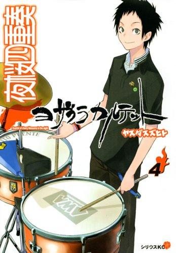 夜桜四重奏~ヨザクラカルテット~(4) (シリウスKC)