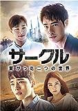 [DVD]サークル ~繋がった二つの世界~DVD-BOX1