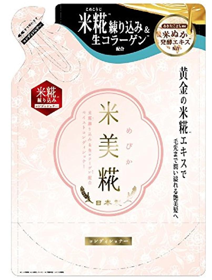 評価和らげる成長米美糀 モイストコンディショナー(替) 420ml