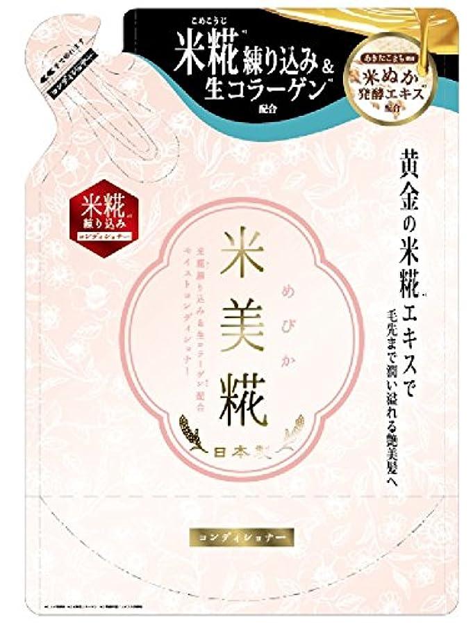 ずるいに対処する別れる米美糀 モイストコンディショナー(替) 420ml