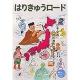 はりきゅうロード 伝統医療の歴史を見て歩こう (鍼灸OSAKA別冊ムックVol.2)