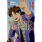 金田一少年の事件簿R(14) (講談社コミックス)