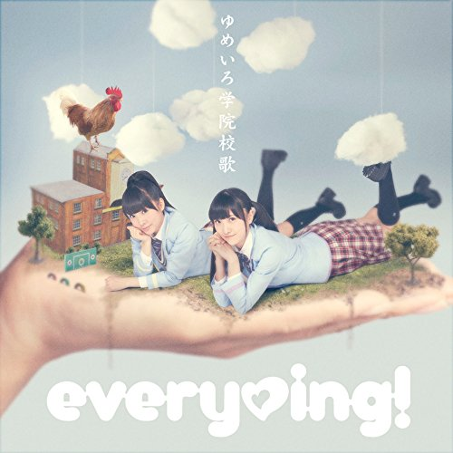 /CD/ゆめいろ学院校歌 every□ing