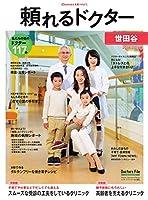 頼れるドクター 世田谷 vol.9 2018-2019版 ([テキスト])