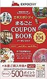 EXPOCITYまるごとクーポンBOOK Vol.2 (お買物読本)