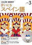 NHK CD ラジオ まいにちスペイン語 2015年3月号