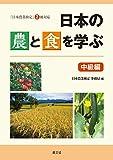 日本の農と食を学ぶ 中級編: 「日本農業検定」2級対応 画像