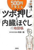 500円で覚える「ツボ押し」と「内臓ほぐし」の地図帳 (宝島SUGOI文庫)