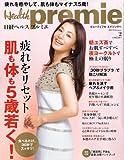 日経 Health premie (ヘルス プルミエ) 2011年 02月号 [雑誌]