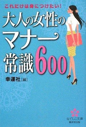 大人の女性のマナー常識600 (なでしこ文庫)
