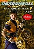 ストーリーブック ドラゴンボール エボリューション 3巻 死闘(バトル)編 B6版 (ShoPro Books ストーリーブック)