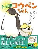 たっぷり!!! コウペンちゃん (KITORA) 画像