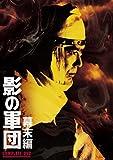 影の軍団 幕末編 COMPLETE DVD[DVD]