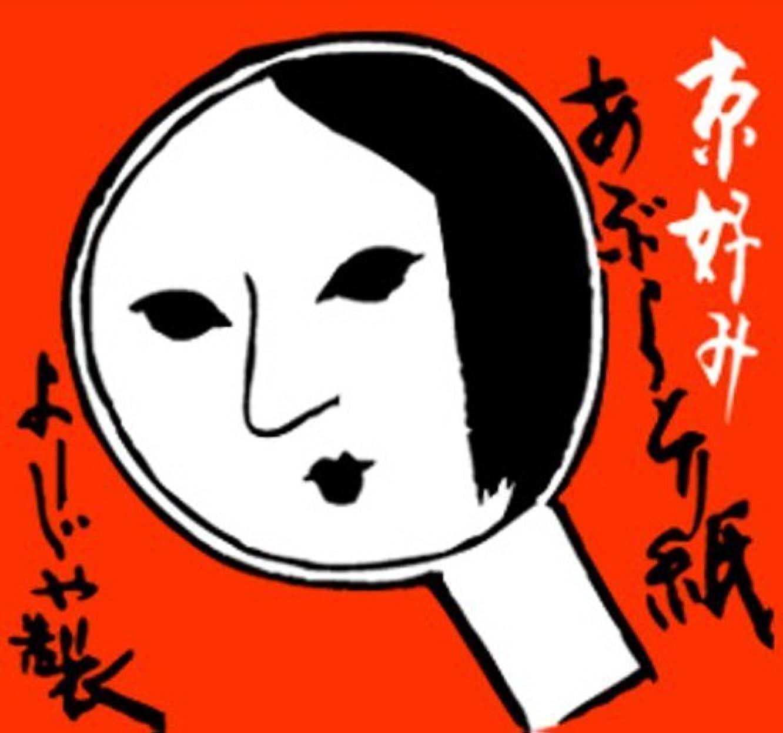 オーク力学変更よーじや あぶらとり紙 10冊組 (赤)