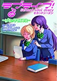 ラブライブ! School idol diary セカンドシーズン03 ~μ'sのクリスマス~ (電撃コミックスNEXT)