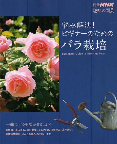 悩み解決! ビギナーのためのバラ栽培 (別冊NHK趣味の園芸)の詳細を見る