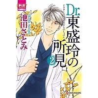 Dr.東盛玲の所見 2 (夢幻燈コミックス)