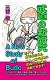 A New Study of Budo 武道の新研究