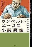 「ウンベルト・エーコの小説講座: 若き小説家の告白 (単行本)」販売ページヘ