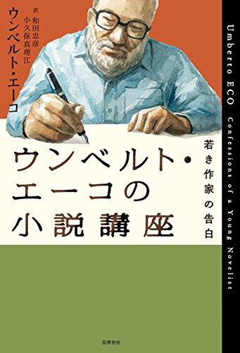 ウンベルト・エーコの小説講座: 若き小説家の告白