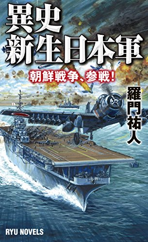 異史・新生日本軍 朝鮮戦争、参戦! (RYU NOVELS)の詳細を見る