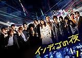 インディゴの夜DVD-BOX 1