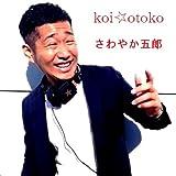 koio☆toko
