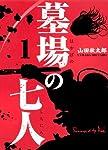 墓場の七人 1 (画楽コミックス愛蔵版コミックス)