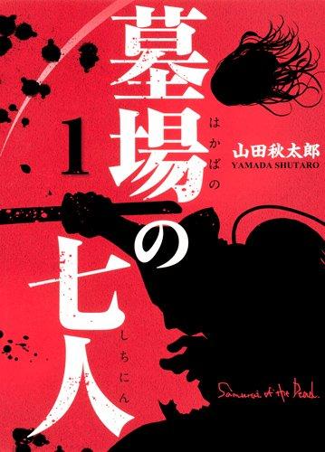 墓場の七人 1 (ホーム社書籍扱コミックス)