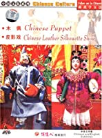 Chinese Culture: Chinese Puppet / Chinese Leather Silhouette Show