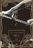 「マニアたちの親睦会」千秋楽 東京キネマ倶楽部2017[DVD]