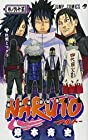 NARUTO -ナルト- 第65巻