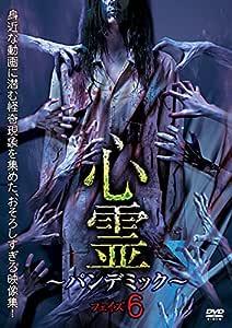 心霊 ~パンデミック~ フェイズ6 [DVD]