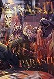 パラスティック・ソウル(3) (ディアプラス文庫)