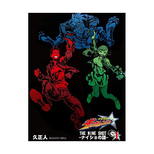 スーパー戦隊シリーズ 宇宙戦隊キュウレンジャー...の紹介画像3