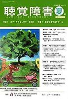 聴覚障害 Vol.73 夏号(2018年 特集:スクールカウンセラーの活動/聾学校作文コンクール