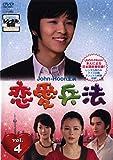 恋愛兵法 Vol.4 [DVD]