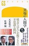 異端の人間学 (幻冬舎新書)