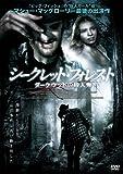 シークレット・フォレスト ダークウッドの殺人鬼[DVD]