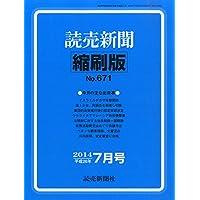 読売新聞縮刷版 2014年 07月号 [雑誌]