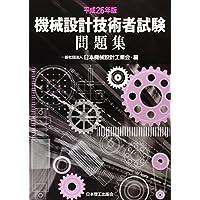 機械設計技術者試験問題集〈平成26年版〉