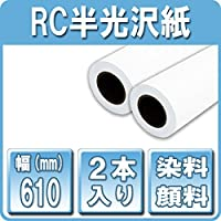 インクジェットロール RCフォト半光沢紙(印画紙.絹目) 幅610mm(A1ノビ)×30m 2本入り