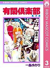 有閑倶楽部 3 (りぼんマスコットコミックスDIGITAL)