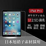 Rovski iPad mini4(2015) 強化ガラス液晶保護フィルム 日本旭硝子素材採用[硬度9H 気泡防止 99%の透過性 0.26mm超薄 2.5D 指紋防止]