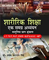 Sharirik Shiksha: Ek Samagra Adhyayan LT TGT PGT STATE SLET and UGC NET (Hindi)