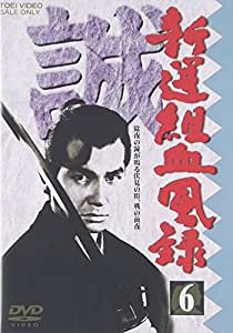 新撰組血風録 VOL.6 [DVD]