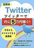 Twitterで月に5万円稼ぐ!今日からスマホでできる副業術